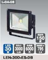 日動工業 LEDエコナイター30Wタイプ LEN-30D-ES-DB