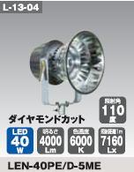 福袋 日動工業 LEDメガライト40W(投光器式) LEN-40PE/D-5ME:ケンチクボーイ-DIY・工具