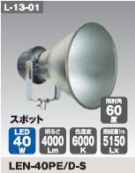 日動工業 LEDメガライト40W(投光器式) LEN-40PE/D-S