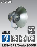 日動工業 LEDメガライト40W(投光器式) LEN-40PE/D-WM-3000K