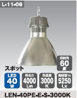 日動工業 LEDメガライト40W(吊り下げ式) LEN-40PE-E-S-3000K