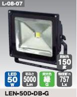 日動工業 LEDカラーエコナイター50Wタイプ LEN-50D-DB-G(緑)