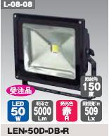 日動工業 LEDカラーエコナイター50Wタイプ LEN-50D-DB-R(赤)【受注生産品】
