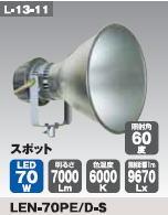 日動工業 LEDメガライト70W(投光器式) LEN-70PE/D-S