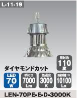 日動工業日動工業 LEDメガライト70W(吊り下げ式) LEN-70PE-E-D-3000K, ADVANCED:2bb8e539 --- sunward.msk.ru