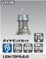 LEN-70PE-E-D日動工業 LEDメガライト70W(吊り下げ式) LEN-70PE-E-D, KQueenStore:f0ef7266 --- sunward.msk.ru