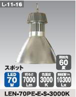 日動工業 LEDメガライト70W(吊り下げ式) LEN-70PE-E-S-3000K