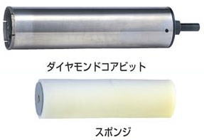 マキタ電動工具 湿式ダイヤモンドコアビット65Φ A-27202(ストレートシャンク)【本体+スポンジのみ】 穴あけ深さ180mm
