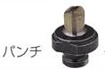 マキタ電動工具 パンチャーPP200用パンチ(オス) 長穴用 穴径12×18mm SC05331730 ステンレス鋼 板厚2~6用