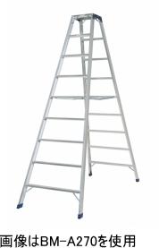 ピカ 専用脚立 BM-A120【天板高さ1.20m】