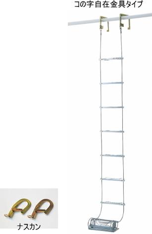 ピカ 避難用 ワイヤーロープはしご ER-53【全長5.16m】