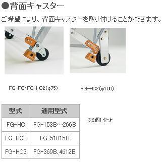 ピカ FG用オプション 背面キャスター FG-HC2