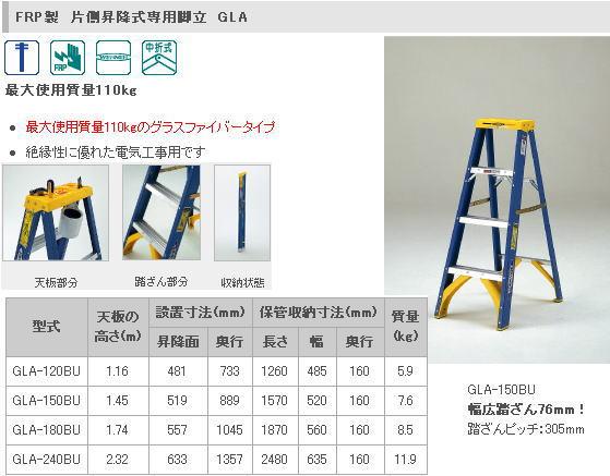 ピカ FRP製 片側昇降式専用脚立 GLA-180BU【天板高さ1.74m】【※メーカー直送品のため代金引換便はご利用になれません】【※個人宅お届けは運賃別途見積の場合がございます】