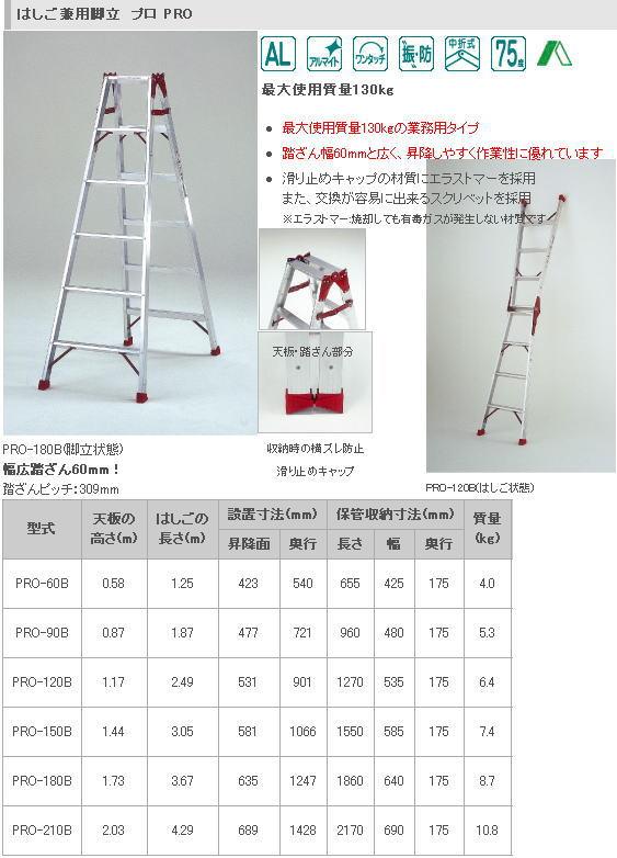 ピカ はしご兼用脚立 プロ PRO-150B【天板高さ1.40m】【※メーカー直送品のため代金引換便はご利用になれません】