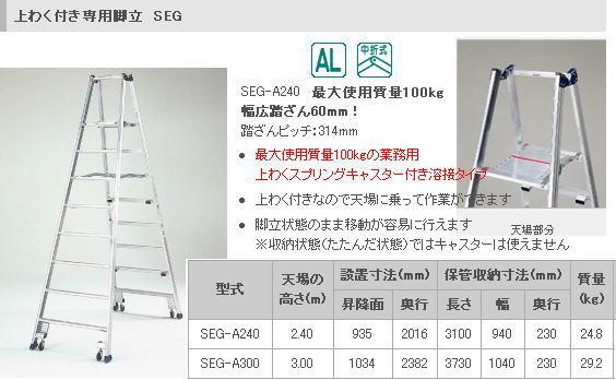 ピカ 上わく付き専用脚立 SEG-A240【天板高さ2.40m】【※メーカー直送品のため代金引換便はご利用になれません】【※個人宅お届けは運賃別途見積の場合がございます】