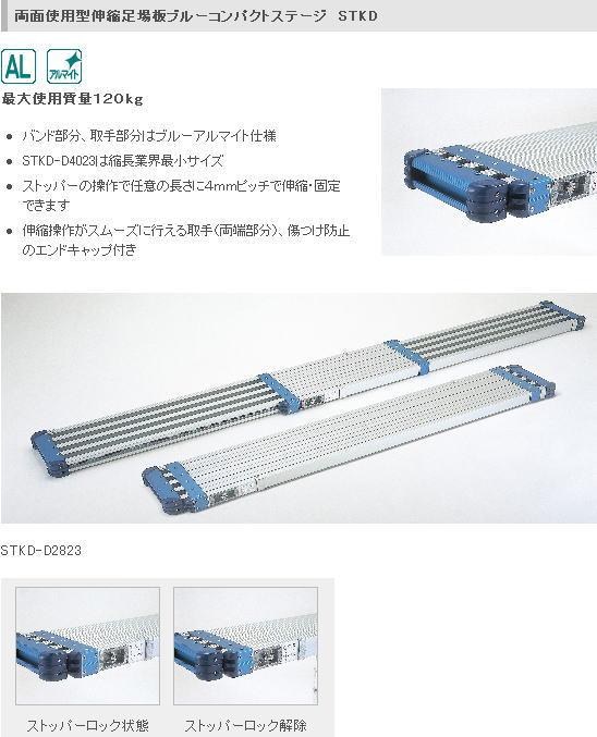 ピカ 両面使用型伸縮足場板ブルーコンパクトステージ STKD-D2823【伸長2.80m/縮長1.63m】【※メーカー直送品のため代金引換便はご利用になれません】【※個人宅お届けは運賃別途見積の場合がございます】