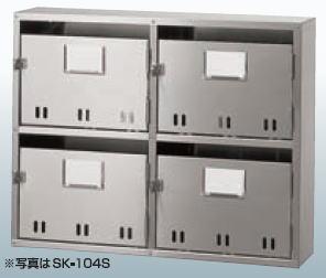 神栄ホームクリエイト(旧新協和) SA型集合郵便受箱 屋内用 SK-110S SA-10型