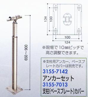 積水樹脂 セキスイ アプローチEレール コーナー支柱 ベースプレート式