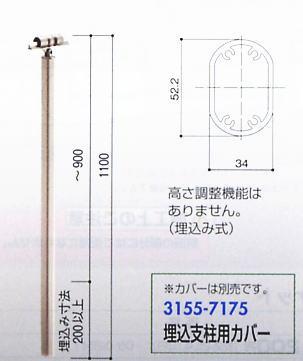 積水樹脂 セキスイ アプローチEレール コーナー支柱 ベーシック