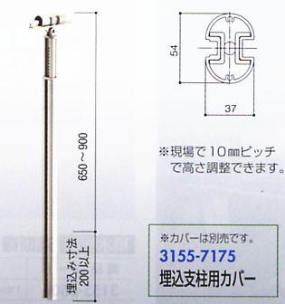 積水樹脂 セキスイ アプローチEレール コーナー支柱 埋め込み式