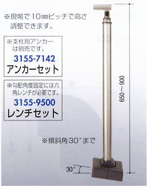 積水樹脂 セキスイ アプローチEレール 勾配対応式支柱 専用カバー付き