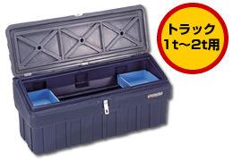 リングスター 工具箱 SUPER BOX GREAT SG-1600【※メーカー直送品のため代引不可となります】