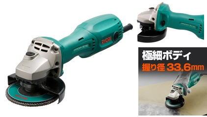 リョービ スリムグラインダ(プロ用ツール) 【低速型】 極細ボディ握り径33.6mm ディスク径100mm RG-100H