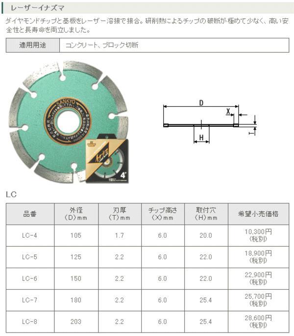 三京ダイヤモンド レーザーイナヅマ 150mm LC-6