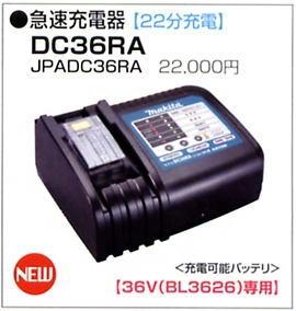 マキタ電動工具 36VリチウムイオンバッテリーBL3626専用充電器 DC36RA