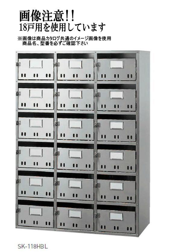 神栄ホームクリエイト(旧新協和) 集合住宅用郵便受箱(SH型) SK-118H【18戸用】