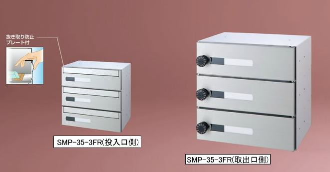 神栄ホームクリエイト(旧新協和) 郵便受箱(ダイヤル錠付) 前入後出型 SMP-35-2FR【2戸用】