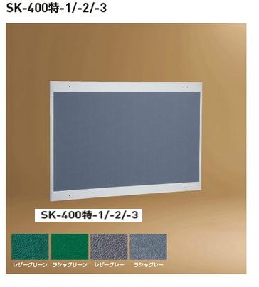 神栄ホームクリエイト(旧新協和) ステンレス掲示板 SK-400特-1 H600×W900 レザー貼