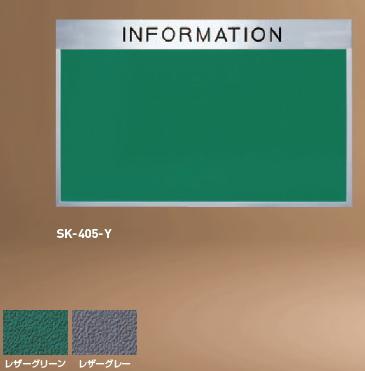 神栄ホームクリエイト(旧新協和) ステンレス掲示板 SK-405-Y H600×W900 レザー貼