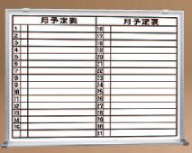 神栄ホームクリエイト(旧新協和) 行動予定掲示板(ホワイトボード) SMS-915-Y【横書】 H600×W900