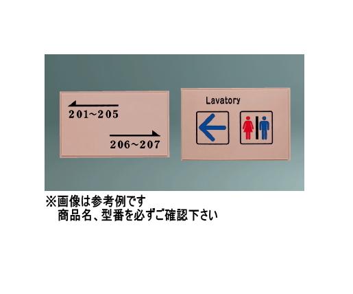 神栄ホームクリエイト(旧新協和) プラスチック 誘導サイン(平付型) SK-14-2 〈図・文字貼〉【※図・文字をご指定下さい】【受注生産品】