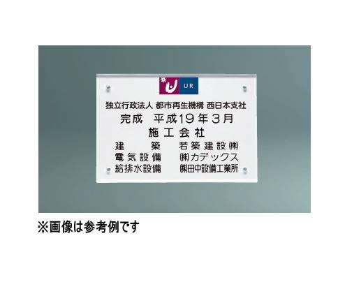 神栄ホームクリエイト(旧新協和) 施工会社表示板 SK-620P 【表示内容ご指定下さい】【受注生産品】【※メーカー直送品のため代金引換便はご利用できません】