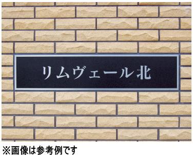 神栄ホームクリエイト(旧新協和) 装飾銘板 SK-650-1【受注生産品】【※メーカー直送品のため代金引換便はご利用できません】
