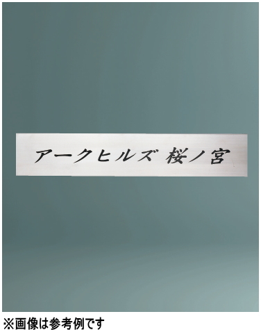 神栄ホームクリエイト(旧新協和) 腐食銘板 SK-650-2【※メーカー直送品のため代金引換便はご利用できません】