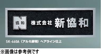 神栄ホームクリエイト(旧新協和) 鋳造銘板 SK-660A【アルミ鋳物】〈仕上C:金メッキ〉【受注生産品】【※メーカー直送品のため便はご利用できません】