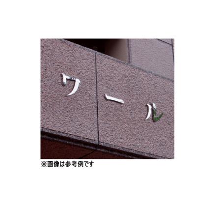 神栄ホームクリエイト(旧新協和) ボックス文字 SK-850-2S (1文字単位)【仕上をご選択下さい】