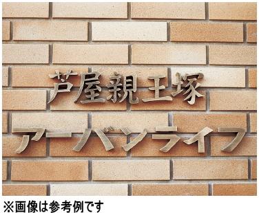 神栄ホームクリエイト(旧新協和) ボックス文字 SK-850-1H (1文字単位)【仕上をご選択下さい】【※金額は都度お見積りとなります】