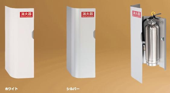 神栄ホームクリエイト(旧新協和) 消火器ボックス(壁付型) SK-FEB-04K【-WC/-SLC】 カラーをご選択下さい
