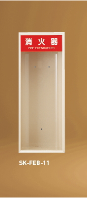 神栄ホームクリエイト(旧新協和) 消火器ボックス(全埋込型) SK-FEB-11 オープン型