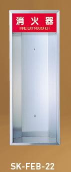 神栄ホームクリエイト(旧新協和) 消火器ボックス(全埋込型) SK-FEB-22 オープン型