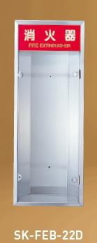 神栄ホームクリエイト(旧新協和) 消火器ボックス(全埋込型) SK-FEB-22D 扉型・透明ポリカ