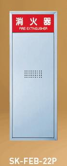 神栄ホームクリエイト(旧新協和) 消火器ボックス(全埋込型) SK-FEB-22P 扉型・ステンレス
