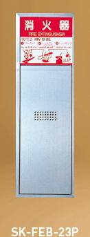 神栄ホームクリエイト(旧新協和) 消火器ボックス(全埋込型) SK-FEB-23P 扉型・ステンレス
