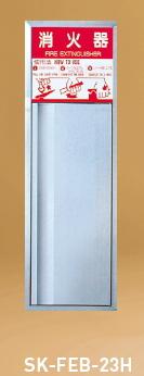 神栄ホームクリエイト(旧新協和) 消火器ボックス(全埋込型) SK-FEB-23H 扉型・ステンレス