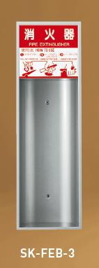 神栄ホームクリエイト(旧新協和) 消火器ボックス(全埋込型) SK-FEB-3 オープン型