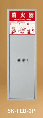 神栄ホームクリエイト(旧新協和) 消火器ボックス(全埋込型) SK-FEB-3P 扉型・スチール